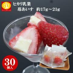 ヒカリ乳業 苺あいす アイスクリーム 約17〜21g×30粒入