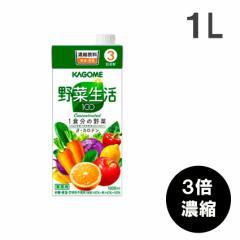 カゴメ 野菜生活100(3倍濃縮) 1L  果実果汁飲料 KAGOME 在宅応援 コロナ対策