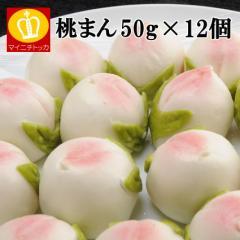 桃まん 50g×12個 お弁当 お惣菜 点心 肉まん お試し 冷凍食品 訳あり グルメ 中華