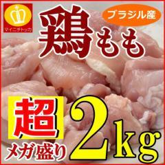 鶏もも肉 鳥もも モモ 2キロ パーティー ブラジル産 業務用 冷凍食品 ハロウィン 訳あり 鶏肉 からあげ
