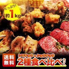 ホルモン焼肉 2種合計1キロ  送料無料 タレ漬け シマチョウ500g ショウチョウ500g  バーベキュー