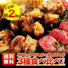 食べ比べ3種類 焼肉2キロセット ハラミ1kg・シマチョウ500g・ショウチョウ500g 送料無料 大阪 牛肉 ギフト