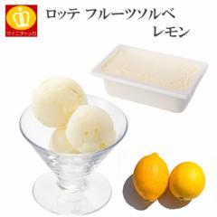 ロッテアイス ソルベ レモン 2L 業務用 夏氷 シャーベット