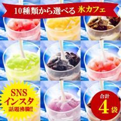 氷カフェ 選べる4袋 パーティー インスタ バラエティーセット 冷凍 カフェ 文化祭 お祭り