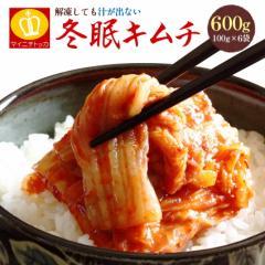 大阪鶴橋 冬眠甘口冷凍キムチ 100g×6袋 本場韓国の製法 使い切りパック ご飯のお供 送料無料