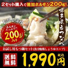もつ鍋 博多 送料無料 ホルモン 200g使用 お試し魚介しょうゆ味限定 訳あり