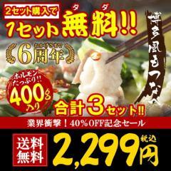6周年記念祭 ホルモン400g 博多 牛もつ鍋セット 2-3人前 2セット購入で1セットプレゼント(無料)