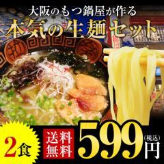 生ラーメン ラーメン 2食送料無料 オープン記念 セール 大阪発もつ鍋屋のラーメン 醤油 にんにく グルメ お土産