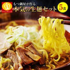 生ラーメン5食 お試し 送料無料 ツルモチ生麺 とりがら醤油3食+とんこつ醤油2食