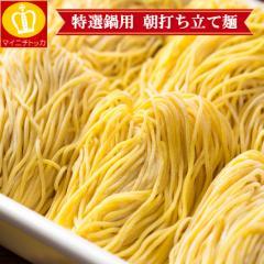 【宝探し企画】生麺 ラーメン モツ鍋用 追加トッピング ラーメン 1玉約140g