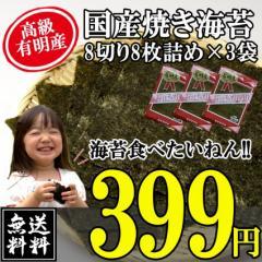 ポイント消化 海苔 のり 有明産8切り×8枚×3袋=合計24枚 送料無料 最安 有明海産 味付き海苔