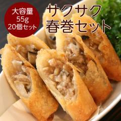 春巻 冷凍食品 お弁当 惣菜 中華 20個セット