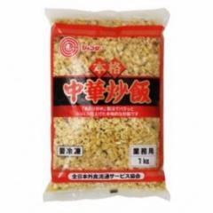 炒飯 1キロ 業務用 レンジ 買いだめ 中華 冷凍食品 中華炒飯 餃子 点心