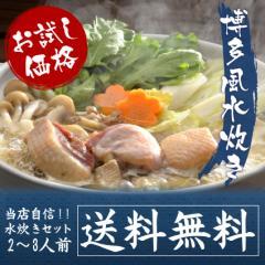送料無料 博多 水炊き 鍋セット 2〜3人前 鶏肉 白湯