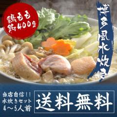 送料無料 水炊き鍋 鍋セット 白湯 鶏肉 4〜5人前セット