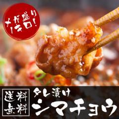 ホルモン シマチョウ 大腸 1キロ(200g×5袋) 牛 ホルモン 肉 タレ漬け 焼肉 にぴったり big_dr