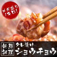 ホルモン ショウチョウ 小腸 1キロ 牛 ホルモン 肉 タレ漬け 焼肉 にぴったり big_dr
