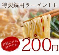 生麺 ラーメン マイニチトッカ専用 モツ鍋用 追加トッピング ラーメン 1玉約140g