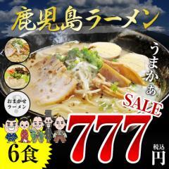ラーメン 乾麺 送料無料 鹿児島 6人前 ご当地 お試し とんこつ ポイント消化 九州 豚骨