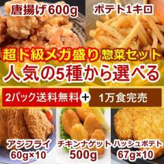 送料無料 選べる惣菜2種 ハロウィン パーティー からあげ ナゲット フライドポテト 冷凍食品 お弁当