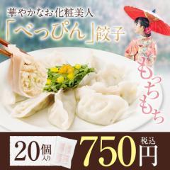 水餃子 20個セット 即日発送 約350g ぎょうざ 冷凍食品 大阪 スープ餃子 鍋トッピング べっぴん水餃子