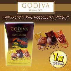 ゴディバ スイーツ ハロウィン パーティー 送料無料 箱入り マスターピース シェアリングパック 45粒入 高級チョコ ギフト