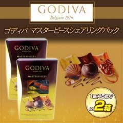 ゴディバ スイーツ ハロウィン パーティー 送料無料 2箱セット マスターピース シェアリングパック 45粒入 高級チョコ ギフト