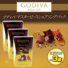 ゴディバ スイーツ ハロウィン パーティー 送料無料 3箱セット マスターピース シェアリングパック 45粒入 高級チョコ ギフト