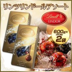 リンツ リンドール チョコレート 600g 2箱セット 4種類 スイーツ 送料無料 箱入り クリスマス バレンタイン プレゼント