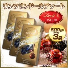 リンツ リンドール チョコレート 600g 3箱セット 4種類 スイーツ 送料無料 箱入り クリスマス バレンタイン プレゼント