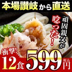 讃岐うどん12食 送料無料 衝撃価格【讃岐から直送】