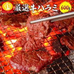 バーべキュー 牛ハラミ お試し600g やわらかな噛み心地 ご飯 ビール 相性抜群 焼肉 牛肉 タレ漬け BBQ 丼ぶり 焼き肉