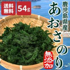 あおさ 海苔 54g (18g×3袋) 鹿児島 国産 メール便 乾燥 海藻 青さ 味噌汁 わかめ ポイント消化 送料無料 常温便 無添加 アーサ