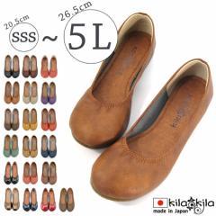 パンプス ローヒール 痛くない 歩きやすい 大きいサイズ ぺたんこ バレエシューズ フラット ラウンドトゥ レディース 日本製 靴