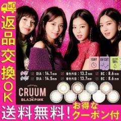 カラコン CRUUM クルーム UVカット ワンデー 度あり BLACKPINK 1箱10枚入り 14.1mm 14.5mm BC8.6 1day 1日 ハーフ系