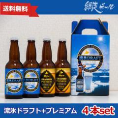 【北海道 地ビール】【送料無料】網走ビール 流氷ドラフト+プレミアム4本セット