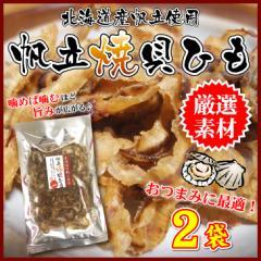 お試し 北海道産 帆立焼貝ひも 甘辛味付け 68g×2袋 おつまみ 珍味 全国送料無料 まとめ買い 特集