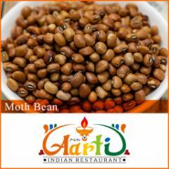 モスビーンズ 5kg (1kg×5袋) Moth bean 業務用 神戸アールティー マット豆