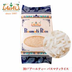 バスマティライス パキスタン産 1kg / 1000g  Aromatic Rice  ヒエリ  常温便  米  Basmati Rice  香り米  バスマティーラ