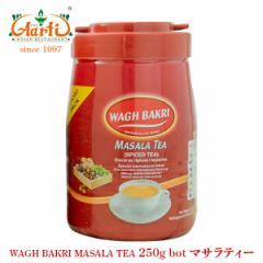 wagh bakri ワグバクリマサラティー 250g bot 通常便 紅茶 CTC 茶葉 アッサム チャイ用茶葉 通販 神戸アールティー