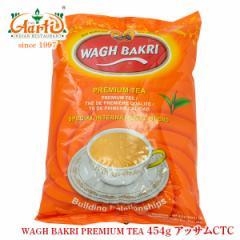 wagh bakri ワグバクリプレミアムティー アッサムCTC 454g 通常便 紅茶 CTC 茶葉 アッサム チャイ用茶葉 通販 神戸アールティー