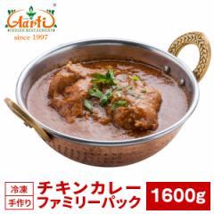 チキンカレー ファミリーパック 1600g×1袋 chicken Curry Family Pack,キャンプ,レジャー,業務用,カレー,インドカレー