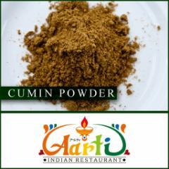 クミンパウダー 500g  常温便  Cumin Powder 粉末 クミン パウダー 馬芹 スパイス ハーブ 香辛料 調味料 業務用 取寄 卸売 仕入