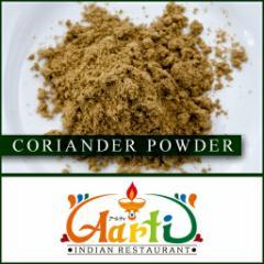 コリアンダーパウダー グリーン 1kg / 1000g  業務用  常温便  Coriander Powder  粉末  コリアンダー  パウダー  スパイス