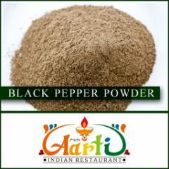ブラックペッパーパウダー 250g  常温便  Black Pepper Powder  粉末  ブラックペッパー  パウダー  黒胡椒  胡椒  コシ