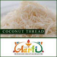ココナッツロングカット 1kg / 1000g  業務用  常温便  Coconut Long Cut  ココナッツスレッド  Coconut Thread  ココナッツ
