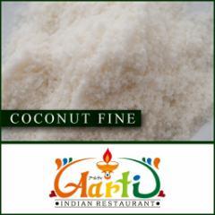 ココナッツファイン 1kg / 1000g 送料無料【業務用】【Coconut Fine Cut】【ココナッツファインカット】【ココナッツ】【ファインカッ