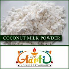 ココナッツミルクパウダー 1000g / 1kg Coconut Milk Powder 業務用  常温便   ケトン体 ココナッツミルク パウダー 粉末 ココナッツ