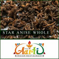 スターアニスホール 1kg / 1000g  (500g×2袋) 業務用  Star Anise Whole  原型  スターアニス  ホール  八角  八角茴香