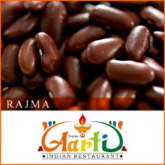 レッドキドニービーンズ 1kg / 1000g 送料無料【業務用】【豆】【Red kidney beans】【レッドキドニー】【ラジマ】【Rajma】
